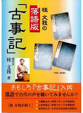 桂文我の落語版「古事記」