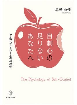 自制心の足りないあなたへ セルフコントロールの心理学