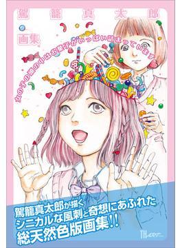 女の子の頭の中はお菓子がいっぱい詰まっています(TH ART SERIES)