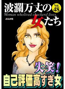 波瀾万丈の女たち Vol.48 失笑! 自己評価高すぎ女