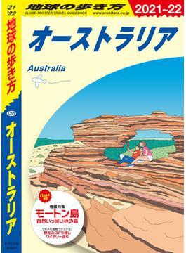 地球の歩き方 C11 オーストラリア 2021-2022(地球の歩き方)