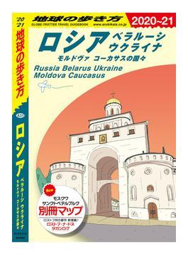 地球の歩き方 A31 ロシア ベラルーシ ウクライナ モルドヴァ コーカサスの国々 2020-2021(地球の歩き方)