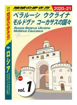地球の歩き方 A31 ロシア ベラルーシ ウクライナ モルドヴァ コーカサスの国々 2020-2021 【分冊】 1 べラルーシ ウクライナ モルドヴァ コーカサスの国々(地球の歩き方)