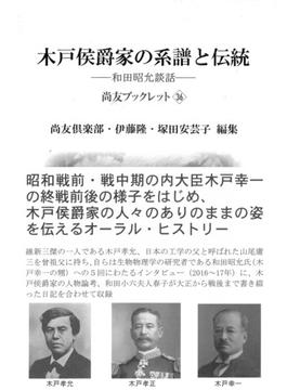 木戸侯爵家の系譜と伝統 和田昭允談話