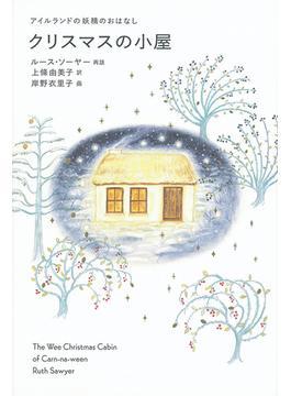 クリスマスの小屋 アイルランドの妖精のおはなし
