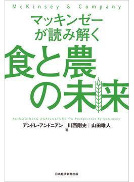 マッキンゼーが読み解く食と農の未来(日本経済新聞出版)