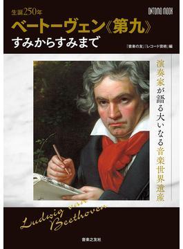 ベートーヴェン《第九》すみからすみまで 生誕250年 演奏家が語る大いなる音楽世界遺産(ONTOMO MOOK)