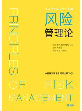 リスクマネジメント論 (中国語) / 风险管理论