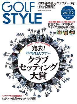 Golf Style(ゴルフスタイル) 2020年 9月号