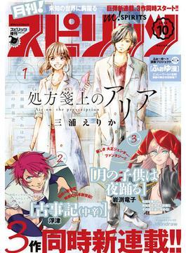 月刊 ! スピリッツ 2020年10月号(2020年8月26日発売号)