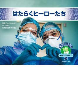 おしえて!ジャンボくん新型コロナウイルス 3 はたらくヒーローたち