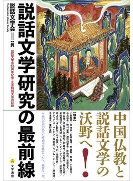 説話文学研究の最前線 説話文学会55周年記念・北京特別大会の記録