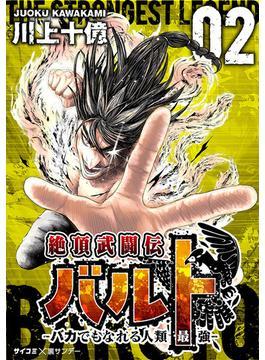 絶頂武闘伝バルト -バカでもなれる人類最強- 2(サイコミ×裏少年サンデーコミックス)