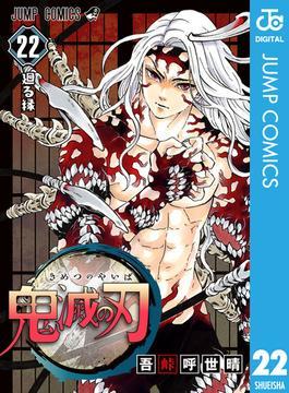 鬼滅の刃 22(ジャンプコミックスDIGITAL)