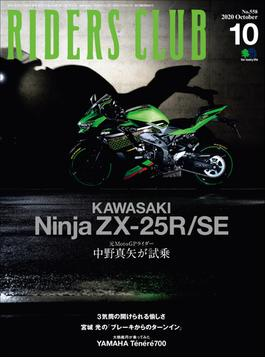 RIDERS CLUB No.558 2020年10月号