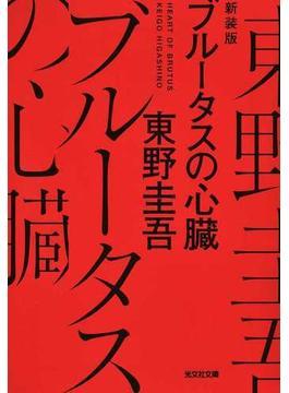 ブルータスの心臓 長編推理小説 新装版(光文社文庫)