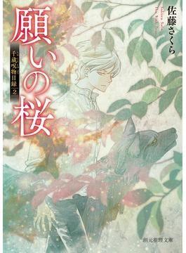 願いの桜(創元推理文庫)