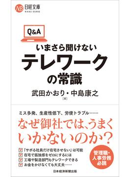 Q&Aいまさら聞けないテレワークの常識(日経文庫)