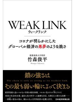 WEAK LINK コロナが明らかにしたグローバル経済の悪夢のような脆さ