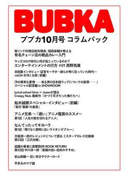 BUBKA コラムパック 2020年10月号(BUBKA)