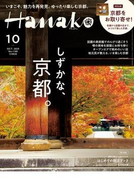 Hanako 2020年 10月号 [しずかな、京都。](Hanako)