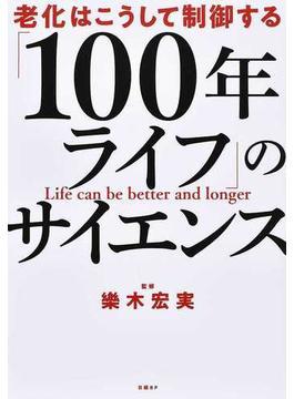 「100年ライフ」のサイエンス 老化はこうして制御する Life can be better and longer