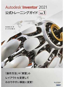 Autodesk Inventor 2021公式トレーニングガイド Vol.1