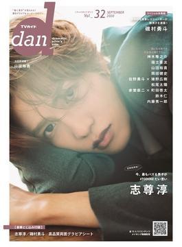 TVガイドdan Vol_32(2020SEPTEMBER) 志尊淳(TOKYO NEWS MOOK)
