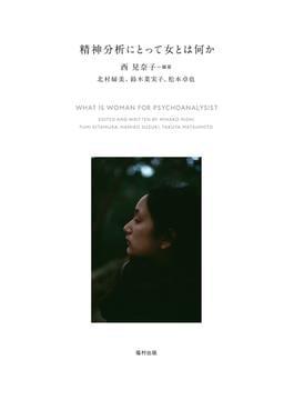 精神分析にとって女とは何か
