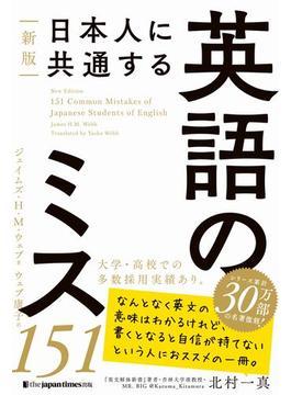 日本人に共通する英語のミス151 新版