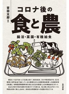 コロナ後の食と農 腸活・菜園・有機給食