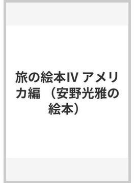 旅の絵本Ⅳ アメリカ編