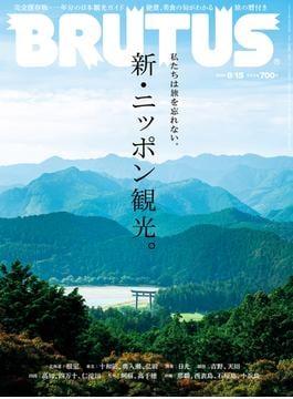 BRUTUS (ブルータス) 2020年 9月15日号 No.923 [新・ニッポン観光。](BRUTUS)