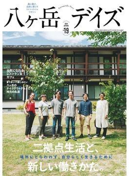 八ケ岳デイズ 森に遊び、高原に暮らすライフスタイルマガジン vol.19(2020AUTUMN) 二拠点生活と、新しい働きかた。(TOKYO NEWS MOOK)