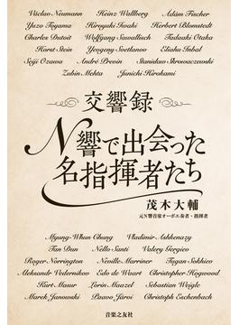 交響録N響で出会った名指揮者たち