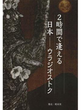 2時間で逢える日本−ウラジオストク 日本語版