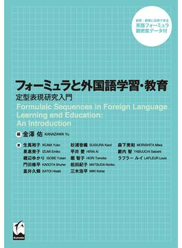 フォーミュラと外国語学習・教育 定型表現研究入門