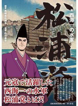 松浦党 西海一の水軍 漫画
