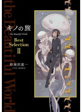キノの旅 the Beautiful World Best Selection II