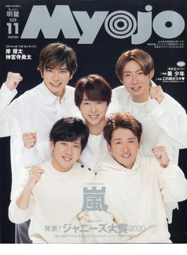 ちっこいMyojo 2020年 11月号 [雑誌]