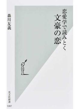 恋愛学で読みとく文豪の恋(光文社新書)