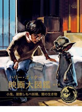ハリー・ポッター映画大図鑑 第9巻 小鬼、屋敷しもべ妖精、闇の生き物