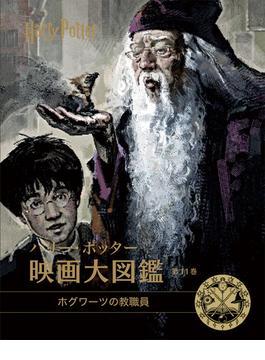 ハリー・ポッター映画大図鑑 第11巻 ホグワーツの教職員