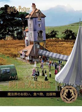 ハリー・ポッター映画大図鑑 第12巻 魔法界のお祝い、食べ物、出版物