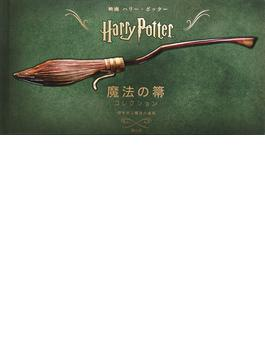 映画ハリー・ポッター魔法の箒コレクション 空を飛ぶ魔法の道具