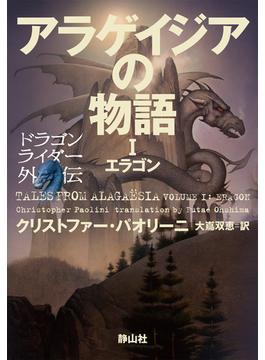 アラゲイジアの物語 1 エラゴン
