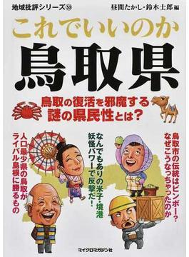 これでいいのか鳥取県 鳥取の復活を邪魔する謎の県民性とは?