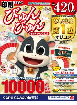印刷するだけ びゅんびゅん年賀状 DVD 2021 1