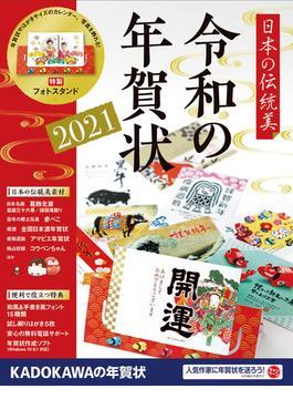 日本の伝統美 令和の年賀状 2021 1