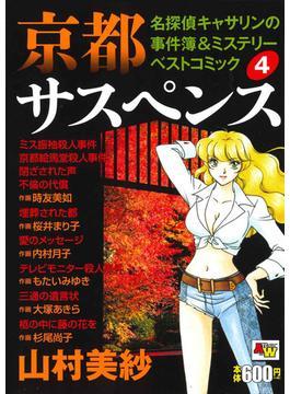 京都サスペンス名探偵キャサリンの事件簿&ミステリーベストコミック  4 (AKITA TOP COMICS WIDE)